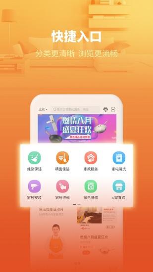 e城e家app最新版