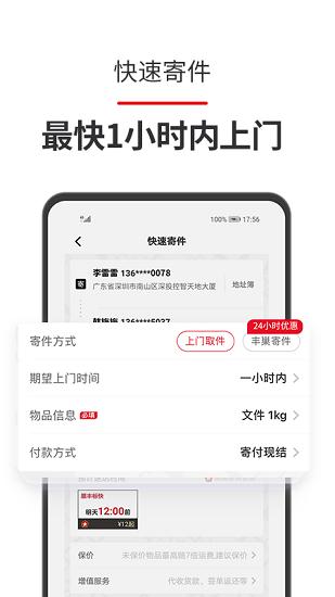 顺丰速运app手机版