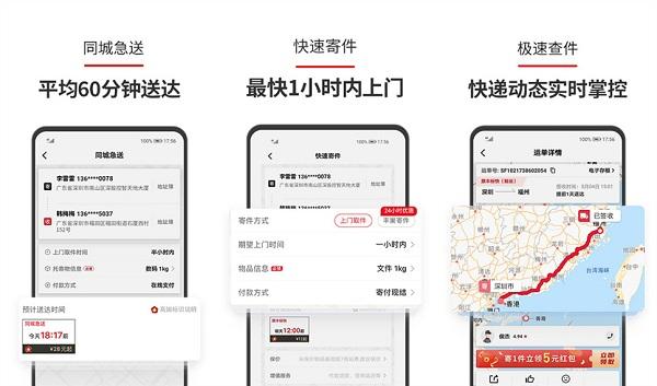 顺丰速运app下载