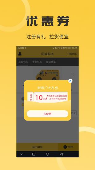 沙师弟货车app软件