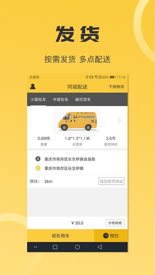 沙师弟货车app下载