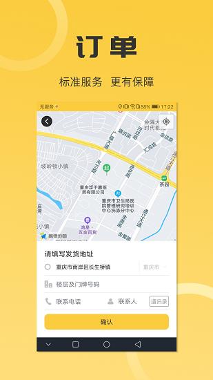 沙师弟货车app手机版