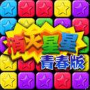 消灭星星最新版v5.0