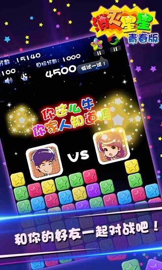 消灭星星最新版app