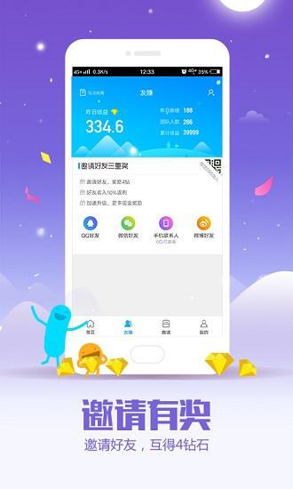 招财狗最新版下载