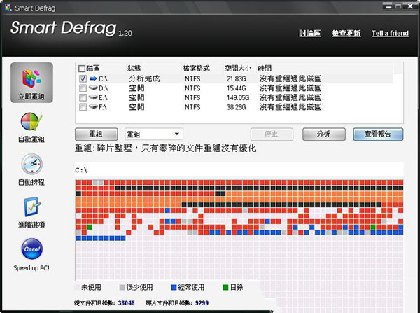 IObit SmartDefrag下载