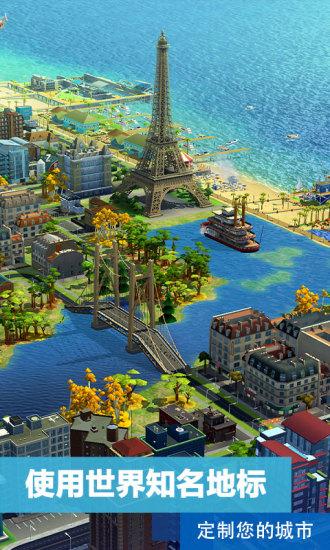 模拟城市:我是市长无限金币版游戏