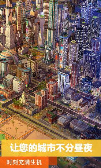 模拟城市:我是市长无限金币版大型手游