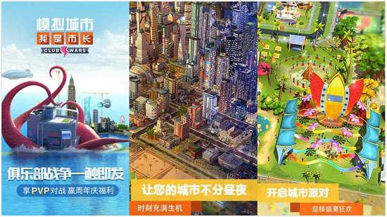 模拟城市我是市长无限绿钞版游戏