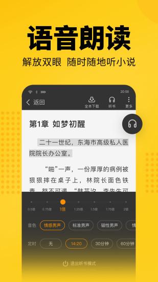 七猫免费阅读小说app安卓版