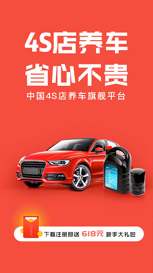 乐车邦官网版app