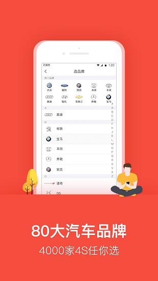 乐车邦官网版苹果版