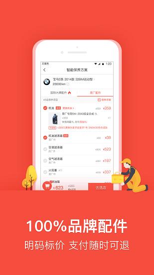 乐车邦官网版手机版