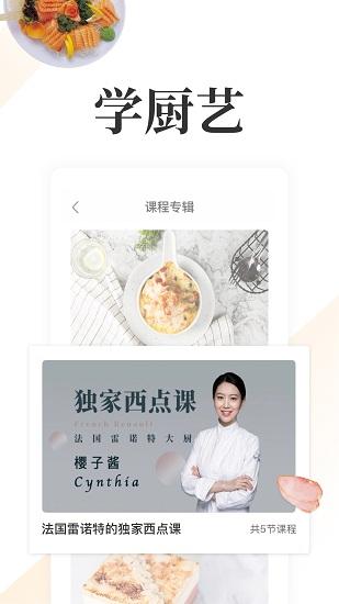 网上厨房app软件