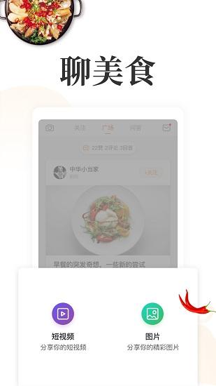网上厨房app手机版