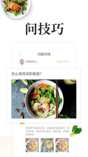 网上厨房app最新版