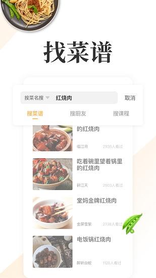 网上厨房app苹果版
