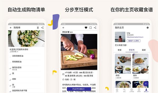 厨房故事app下载