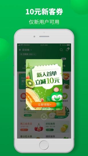百果园app软件