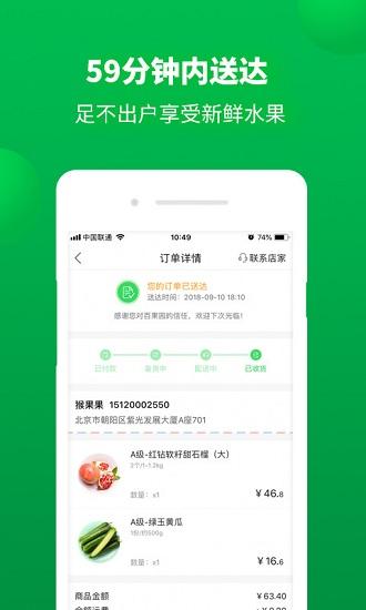 百果园app苹果版