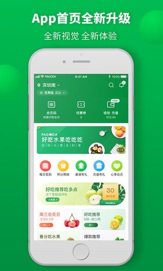 百果园app最新版