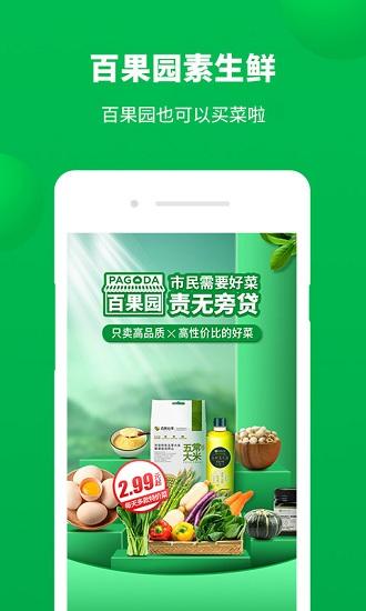 百果园app手机版