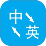 英语翻译破解版v3.2.2