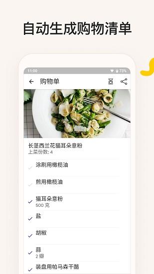 厨房故事官网版下载