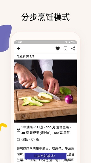 厨房故事官网版软件