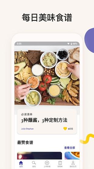 厨房故事官网版手机版