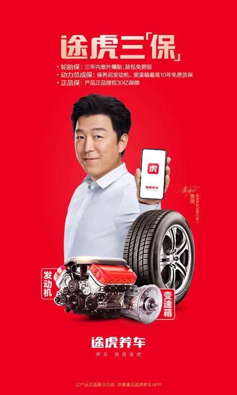 途虎养车app