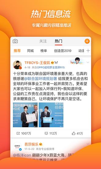 微博app最新版