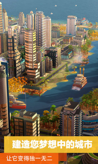 模拟城市:我是市长破解版ios