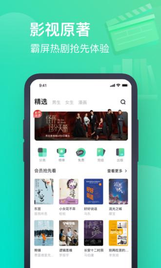 书旗小说app下载最新版