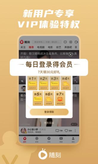 爱奇艺随刻版下载安装app