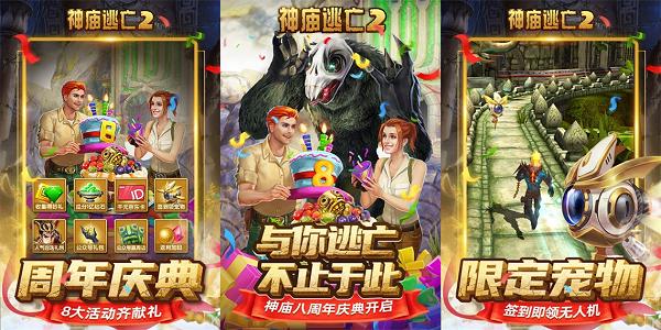 神庙逃亡2历史版本游戏