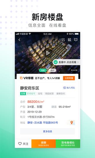 安居客最新版app