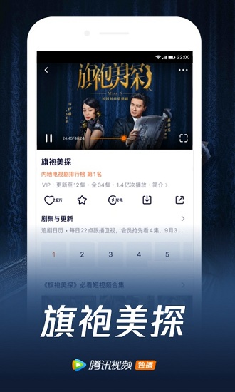 腾讯视频免费版app