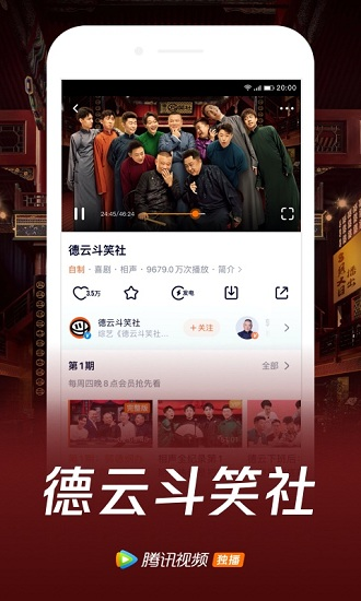 腾讯视频免费版安卓