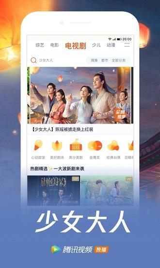 腾讯视频免费版手机