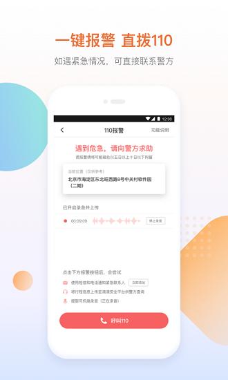 滴滴出行最新版app