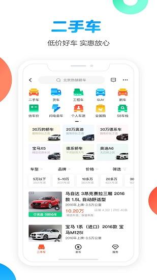 58同城官网版app