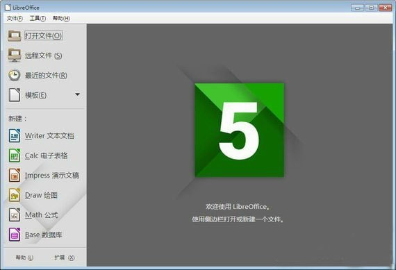 LibreOffice下载