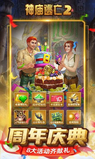 神庙逃亡2破解版游戏
