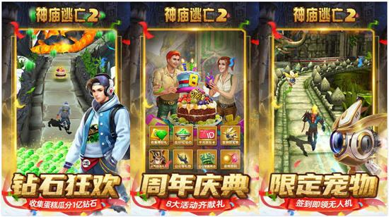 神庙逃亡2破解版:一款高度自由的跑酷手机游戏