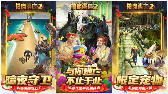 神庙逃亡2魔镜仙踪正版游戏