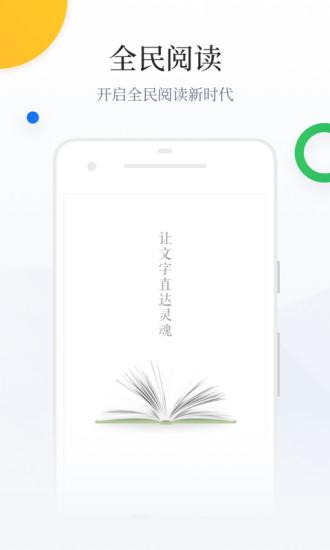 百度阅读app下载