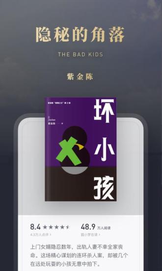 微信读书app苹果版
