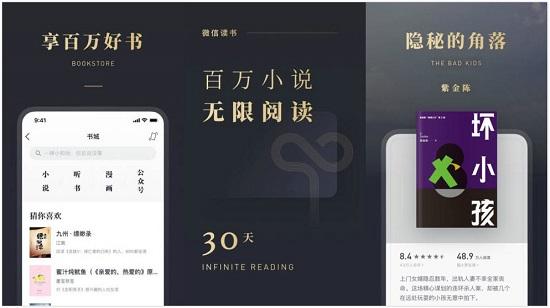微信读书app软件