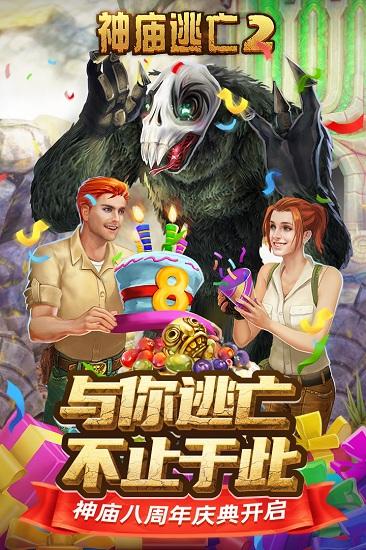 神庙逃亡2内购破解版游戏